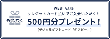 500円分プレゼント!